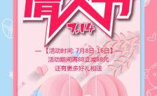 清新文艺银 色 情人节祝福宣传H5模板缩略图
