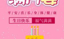 粉色卡通简约宝宝满月酒邀请函H5模板缩略图