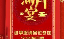 红色中国风大气宝宝满月宴满月酒邀请函H5模板缩略图