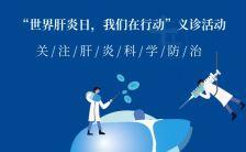 蓝色简约大气7.28世界肝炎日活动宣传邀请函H5模板缩略图