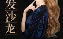 时尚简约美发沙龙连锁开业复工美发宣传H5模板缩略图