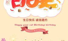冰淇淋色可爱时尚宝宝百日宴周岁满月生日派对邀请函H5模板缩略图