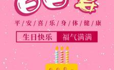 粉色卡通简约宝宝百天百日宴满月酒邀请函H5模板缩略图
