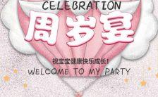 手绘唯美周岁宴生日邀请函满月酒宝宝百日宴通用H5模板缩略图