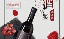 时尚唯美红酒展示宣传酒会品鉴会H5模板缩略图