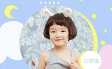创意冰淇淋宝宝生日圆锁十二周岁百日生日派对邀请H5模板缩略图