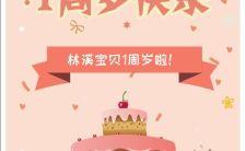 可爱简约小宝贝1周岁生日宴生日快乐周岁宴H5模板缩略图