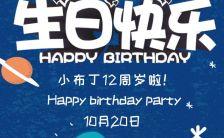 圆锁邀请函小男生生日十二周岁圆锁祝福相册H5模板缩略图
