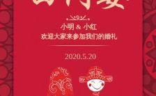 红色中式婚礼婚庆回门宴婚宴邀请函H5模板缩略图