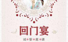 中式浪漫淡雅婚礼请柬结婚回门宴邀请函H5模板缩略图
