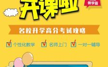 黄色简约暑假招生培训班招生宣传H5模板缩略图