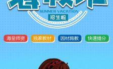 蓝色卡通暑假培训班招生宣传H5模板缩略图