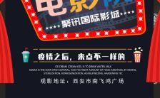 时尚炫酷电影院复工啦电影院促销开业H5模板缩略图