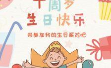 卡通风可爱宝宝十周岁生日祝福生日纪念相册H5模板缩略图
