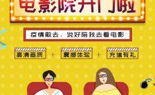 电影院开门啦电影院促销开业H5模板缩略图