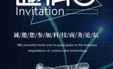 高端商务会议企业峰会H5邀请函模板缩略图