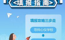 蓝色简约风高考志愿填报指南邀请函H5模板缩略图
