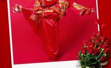 红色喜庆婚礼回门宴邀请函H5模板缩略图
