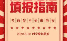 复古红色高考志愿填报指南邀请函H5模板缩略图