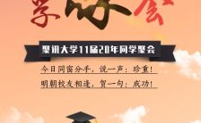 简约风毕业季老同学聚会毕业邀请函H5模板缩略图