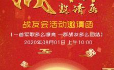 红色八一建军节战友会活动聚会邀请函H5模板缩略图