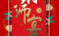 红色喜庆谢师宴升学宴火热预订H5模板缩略图
