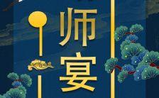 中国风蓝色大气升学宴谢师宴邀请函H5模板缩略图