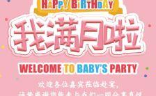 粉色可爱宝宝满月啦满月酒满月宴邀请函H5模板缩略图