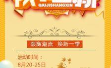 黄色枫叶秋季上新产品宣传产品促销介绍H5模板缩略图