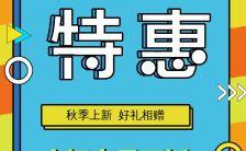 秋季特惠家居新品上新促销推广H5模板缩略图
