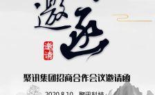 中国风招商合作会议展会高端峰会邀请函H5模板缩略图