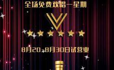 黑金炫酷酒吧开业促销宣传H5模板缩略图