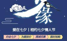 蓝色清新文艺七夕情人节节日祝福促销活动宣传H5模板缩略图