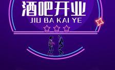 紫色时尚炫酷酒吧开业促销活动邀请函H5模板缩略图