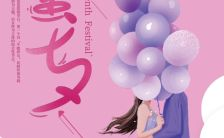 粉色清新文艺七夕情人节节日祝福促销宣传H5模板缩略图