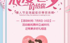 小清新文艺风情人节促销活动宣传节日祝福H5模板缩略图