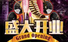酷炫大气酒吧开业酒吧促销宣传H5模板缩略图