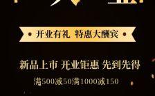 黑金大气经典公司开业店铺宣传H5模板缩略图