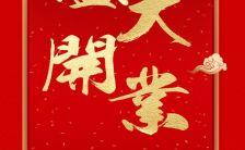 红色喜庆盛大开业公司开业邀请函H5模板缩略图