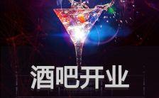 时尚炫酷酒吧开业促销活动宣传邀请函H5模板缩略图