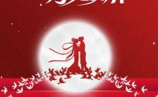 红色浪漫七夕情人节商家促销宣传H5模板缩略图