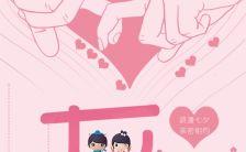 粉色浪漫七夕情人节商铺促销宣传H5模板缩略图