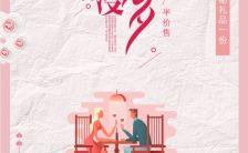 粉色浪漫七夕折扣优惠七夕活动促销宣传H5模板缩略图
