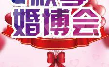 粉色文艺清新秋季婚博会婚庆公司活动邀请函H5模板缩略图