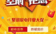 黄色扁平简约公司开业盛大开业促销宣传H5模板缩略图