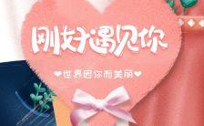 粉色温馨七夕情人节商家促销宣传H5模板缩略图