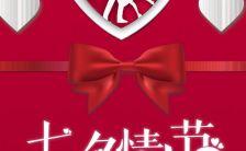 红色喜庆七夕情人节单身青年联谊会邀请函H5模板缩略图