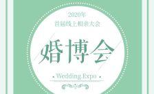 文艺小清新婚博会活动邀请函H5模板缩略图