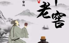 水墨中国风白酒宣传白酒产品介绍H5模板缩略图