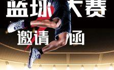 大气篮球赛赛事邀请函H5模板缩略图